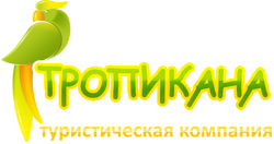 Тропикана - туристическая компания